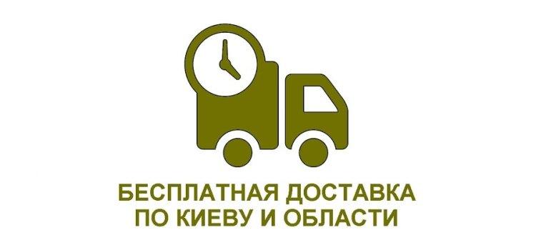 Бесплатная доставка по Киеву и области