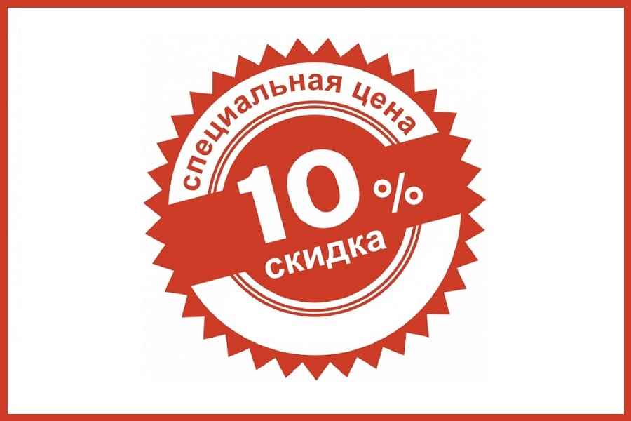 фото скидка 10%